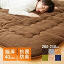 極厚6層ラグ 240×200cm 滑り止め付 長方形 6層 約4cm厚 極厚 多層構造 リビング ラグ ラグマット 絨毯 カーペット 抗…