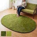 芝生のようなラグ 130×185cm 楕円形 芝生 グリーン インテリア おしゃれ 緑 カーペット【送料無料】