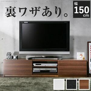 背面収納鏡面TVボードROBIN〔ロビン〕幅150cmテレビ台ボードtvボード収納【ポイント倍】