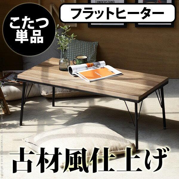 こたつ テーブル おしゃれ 古材風アイアンこたつテーブル 〔ブルック〕 100x50cm(代引不可)【送料無料】