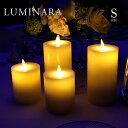 ルミナラ LUMINARA LEDキャンドル フラットトップ LM102-FIV Sサイズ アイボリー 【あす楽対応】【送料無料】