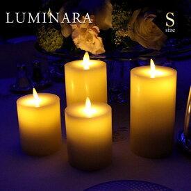 ルミナラ LUMINARA LEDキャンドル フラットトップ LM102-FIV Sサイズ アイボリー 【送料無料】