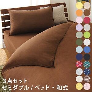 布団カバー3点セットセミダブル掛け布団敷き布団枕