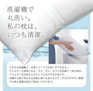 ウォッシャブル枕まくら洗える枕ウォッシャブルピロー【あす楽対応】
