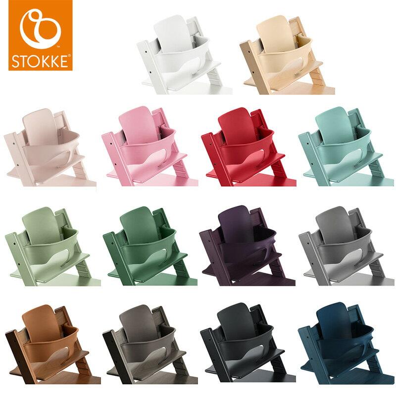 【送料無料】STOKKE トリップトラップ ベビーセット TRIPP TRAPP 子供椅子 ベビー チェア イス ストッケ社 ストッケ