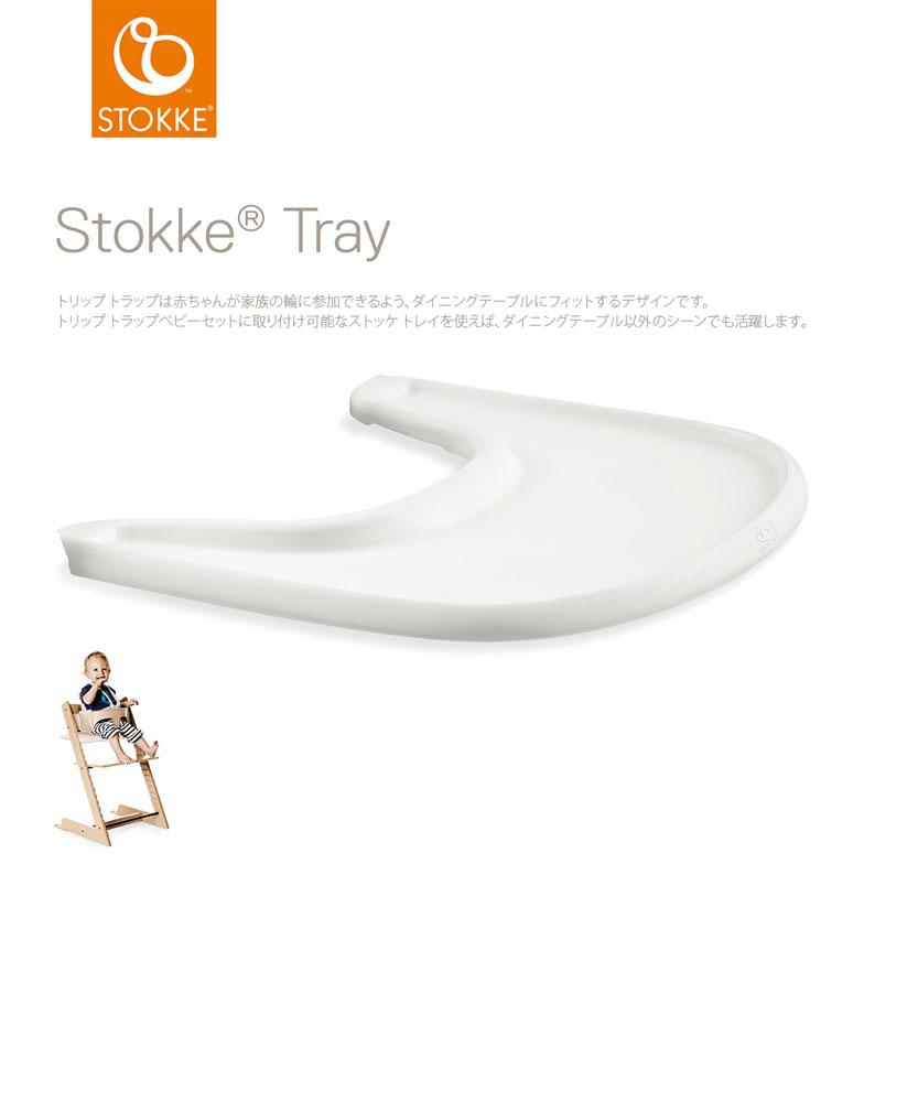 【正規販売店】 ストッケトレイ TRIPP TRAPP 子供椅子 トレー Tray ストッケ社 ストッケ【あす楽対応】【送料無料】