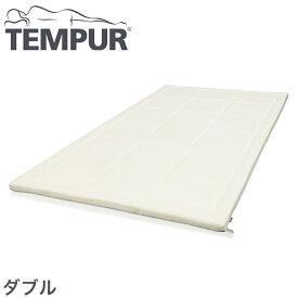 テンピュール トッパーデラックス 3.5 ダブル tempur topper deluxe 3.5 マットレス【正規品】【送料無料】