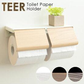 トイレットペーパーホルダー TEER(ティール) ペーパーホルダー トイレ 2連 木目調 おしゃれ(代引不可)【送料無料】