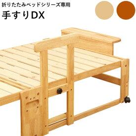手すりDX 落下防止 立ち上がり 補助 木製 介護 高齢者 ナチュラル ブラウン 畳ベッド スノコベッド【送料無料】
