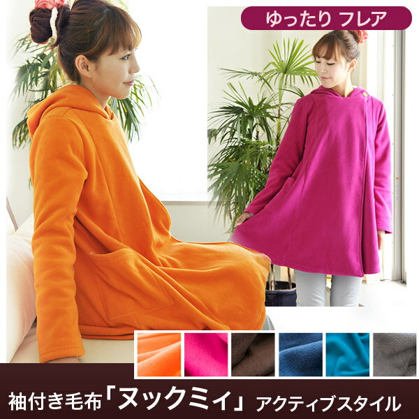 着るブランケットNuKME ACTIVE STYLE(ヌックミィ アクティブスタイル) ゆったりフレア ブランケット 毛布 フリース ファブリック ひざ掛け(代引不可)【送料無料】