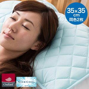 アウトラスト OUTLAST ナイスクール素材使用 接触冷感 快適快眠クール枕パッド 同色2枚セット【あす楽対応】【送料無料】