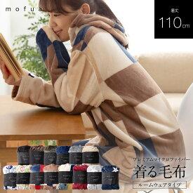 【増税前!10%OFF】mofua プレミアムマイクロファイバー着る毛布 フード付 レディース メンズ モフア かわいい おしゃれ 静電気を防ぐ ブランケット パジャマ (ルームウェア) ポイント10倍 送料無料