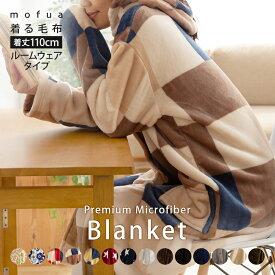mofua プレミアムマイクロファイバー着る毛布 フード付 レディース メンズ モフア かわいい おしゃれ 静電気を防ぐ ブランケット パジャマ (ルームウェア) ポイント10倍 送料無料