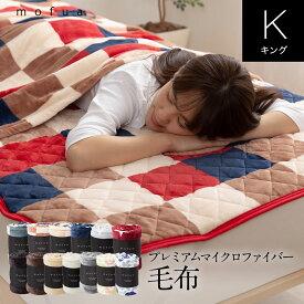 mofua モフア プレミアム マイクロファイバー毛布(キングサイズ)【送料無料】【ポイント10倍】