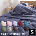 ホテルタイプ 布団カバー3点セット (敷布団用・ベッド用) シングル シンプル 高級感 布団 布団カバー ベッド 敷布団【…