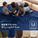 mofua低反発フランネルボリュームラグ(190×190cm)【送料無料】【smtb-f】