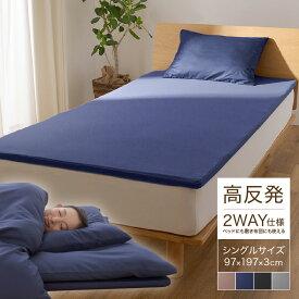 寝具に乗せるだけマットレストッパー シングル 洗えるカバー付き 160N 厚み3cm 高反発 160オーバーレイ パッド ベッドパット 敷きパッド 敷布団 寝具【送料無料】