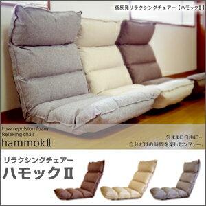 低反発 座椅子 【ハモック2】 hammok2 低反発リラクシングチェア リクライニングチェア ソファー 1人掛け フロアチェアー リクライニングソファー 座いす 座イス 坐椅子(代引き不可)【送料無料】【chair0901】
