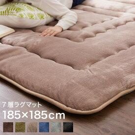 シンサレート使用 あったか極厚7層ラグマット 185×185 約4.5cm厚 厚手 極厚 ふかふか リビング ラグ ラグマット 絨毯 カーペット あったか シンサレート【送料無料】