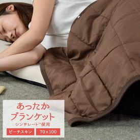 あったかブランケット シンサレート綿使用 70×100 ピーチスキン 毛布 厚手 暖かい かわいい シンサレート 膝掛け毛布 人気【送料無料】