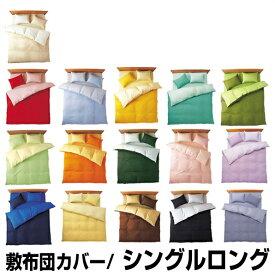 メリーナイト フロムコレクション(FROM) 敷布団カバー 敷布団 カバー シングルロングサイズ(105×215cm)