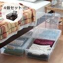 日本製 ベッド下 収納ケース ベッド下収納 収納 収納箱 収納ボック キャスター付き 4個組(代引不可)【送料無料】