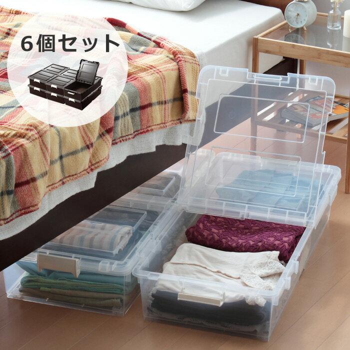 日本製 ベッド下 収納ケース 収納 ボックス キャスター付き プラスチック フタ付き ベッド下収納ボックス 6個組(代引不可)【送料無料】