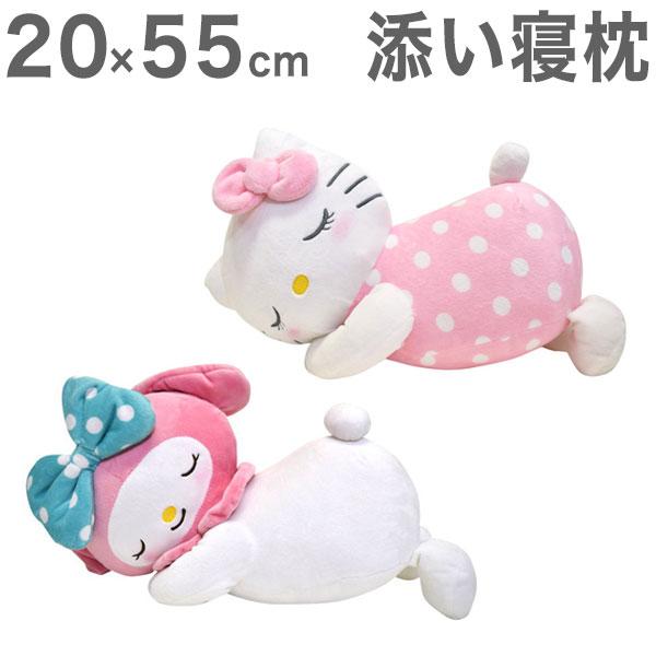 サンリオ 添い寝枕 ハローキティ マイメロディ 20×55cm 抱き枕 抱きぐるみ キャラクター 女の子 (代引不可)