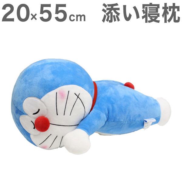 添い寝枕 ドラえもん 20×55cm 抱き枕 添い寝枕 クッション 抱きぐるみ 抱きぬいぐるみ キャラクター ふわふわ 癒し(代引不可)
