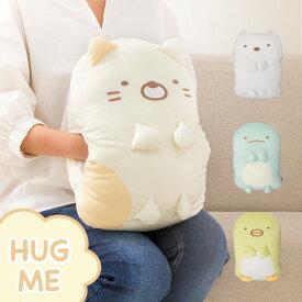 クッション HUG ME クッション すみっコぐらし ねこ しろくま とかげ ぺんぎん キャラクター キッズ ジュニア 子供(代引不可)