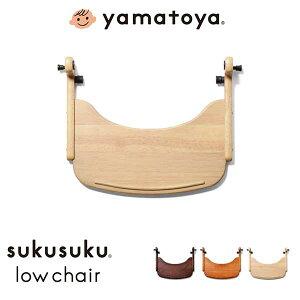 大和屋 Yamatoya sukusuku すくすくローチェア用テーブル 木製 ナチュラル ライトブラウン ダークブラウン コンパクト おしゃれ(代引不可)