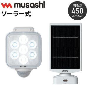 LED ソーラー センサーライト 防犯 RITEX ライテックス S-110L ムサシ ソーラー式 5W×1灯 フリーアーム式 450ルーメン 太陽光(代引不可)【送料無料】
