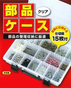部品ケース 収納小型 軽量 コンパクト 仕切り板 持ち手 日本製 プラスチック ケース 工具箱 小物 整理 整頓(代引不可)【送料無料】