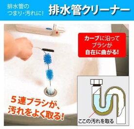 排水管クリーナー パイプ曲線に届く!排水管クリーナー(代引き不可)