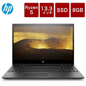 HP ENVY Ryzen 5 Core i7 同等性能 8GB 256GB SSD Radeon Vega 8 13.3インチ Office なし x360 13-ag0000 スタンダードモデル【送料無料】