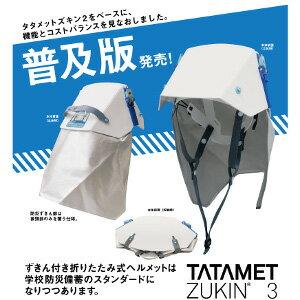 タタメットズキン3 ずきん付き折りたたみ式ヘルメット