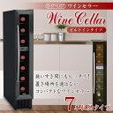ワインセラー 家庭用 7本 収納 D-STYLIST シンプル カジュアル【あす楽対応】【送料無料】