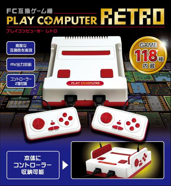 プレイコンピューターレトロ KK-00252 ファミコン 互換機【あす楽対応】【送料無料】