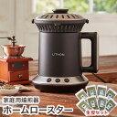 家庭用焙煎器 ホームロースター 生豆120g×8個セット 【スターターセット】 焙煎機 コーヒー 豆 自宅焙煎 マイコン搭…