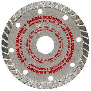 モトユキ モトユキ グローバルソー ダイヤモンドカッター SC-105 105×1.8×20mm