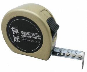 原度器 PROMART(プロマート) 極匠大工メジャー19 5.5m 尺 DKN1955S