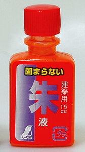 シンワ測定 朱液 ミニボトル 15ml 2本入 77838