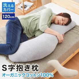 抱き枕 S字 綿100% オーガニックコットン 120×30cm 洗える 抱きまくら 枕 ボディーピロー 安眠 横向き寝 うつ伏せ マタニティ【送料無料】