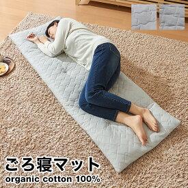 ごろ寝マット 綿100% オーガニックコットン 60×170cm 洗える 吸湿速乾 消臭 中綿入り ごろ寝クッション ごろ寝 長座布団 マット【送料無料】