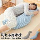 抱き枕 S字 洗える 抱きまくら ボディーピロー 枕 クッション 安眠 ニット ボーダー 横向き寝 うつ伏せ 妊婦 マタニテ…