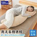 抱き枕 S字 綿100% オーガニックコットン 洗える 抱きまくら 枕 ボディーピロー 安眠 横向き寝 うつ伏せ 妊婦 マタニ…
