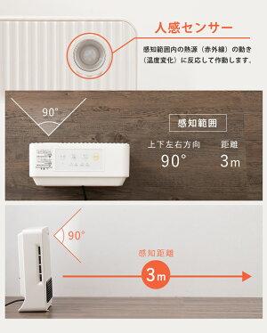 セラミックファンヒーター人感センサー付2段階(600W/1200W)ミニ小型スリムコンパクト足元暖房【あす楽対応】【送料無料】【smtb-f】