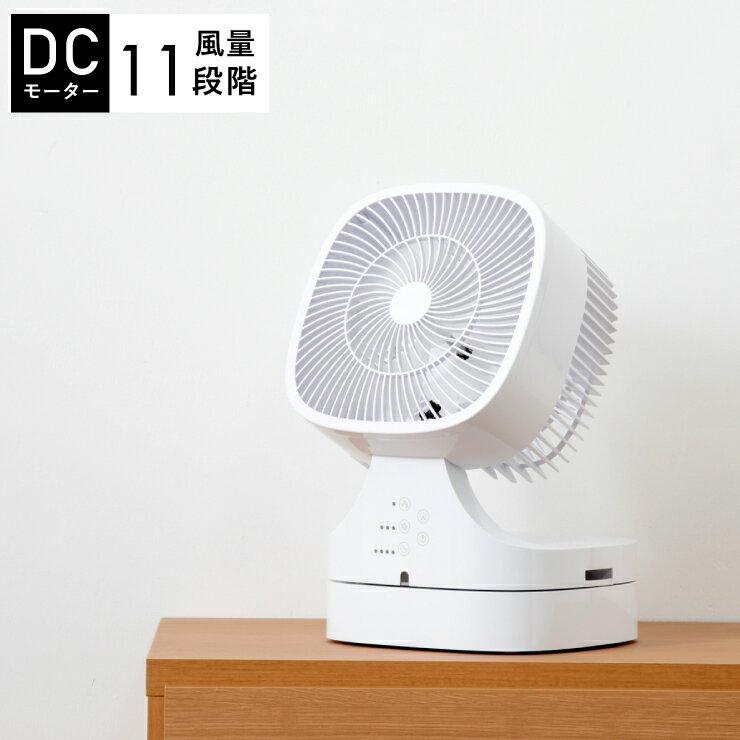 サーキュレーター DC扇風機 ホワイト 11段階切り替え リモコン 首振り 静音 折りたたみ コンパクト 扇風機 リモコン付き【あす楽対応】【送料無料】【smtb-f】