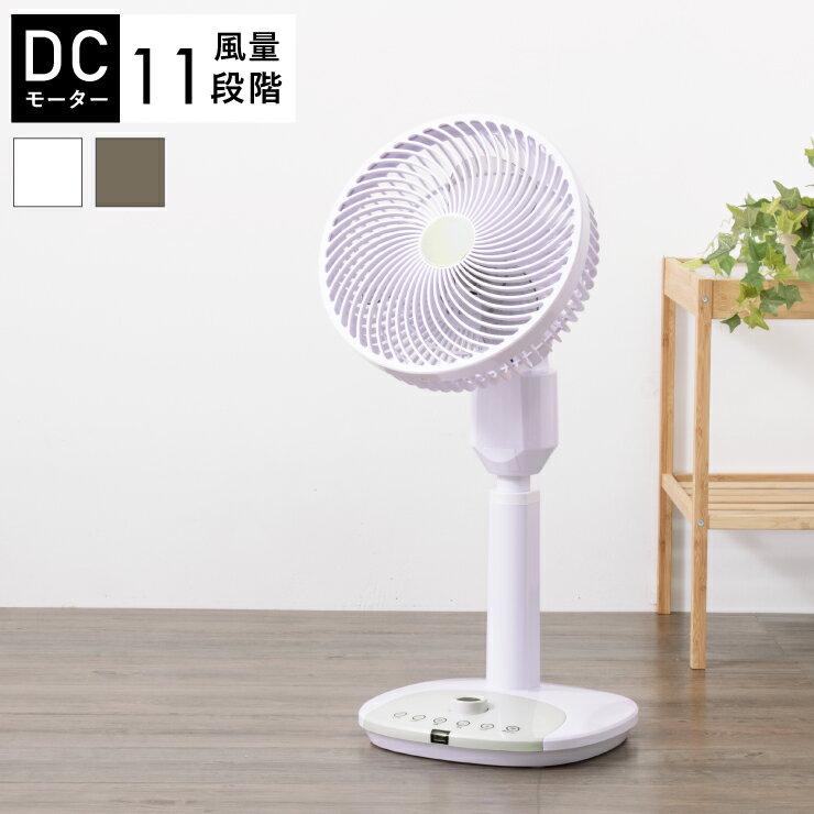 DC扇風機 サーキュレーター 11段階切り替え 温度センサー搭載 コンパクト リビング扇風機 リモコン タイマー 扇風機【送料無料】
