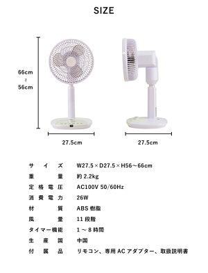 DC扇風機サーキュレーター11段階切り替え温度センサー搭載コンパクトリビング扇風機リモコンタイマー扇風機【あす楽対応】【送料無料】【smtb-f】